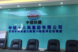 中铁十八局 会议系统
