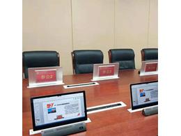 高效无纸化会议系统设备