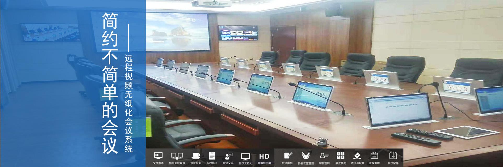 远程视频无纸化会议系统方案