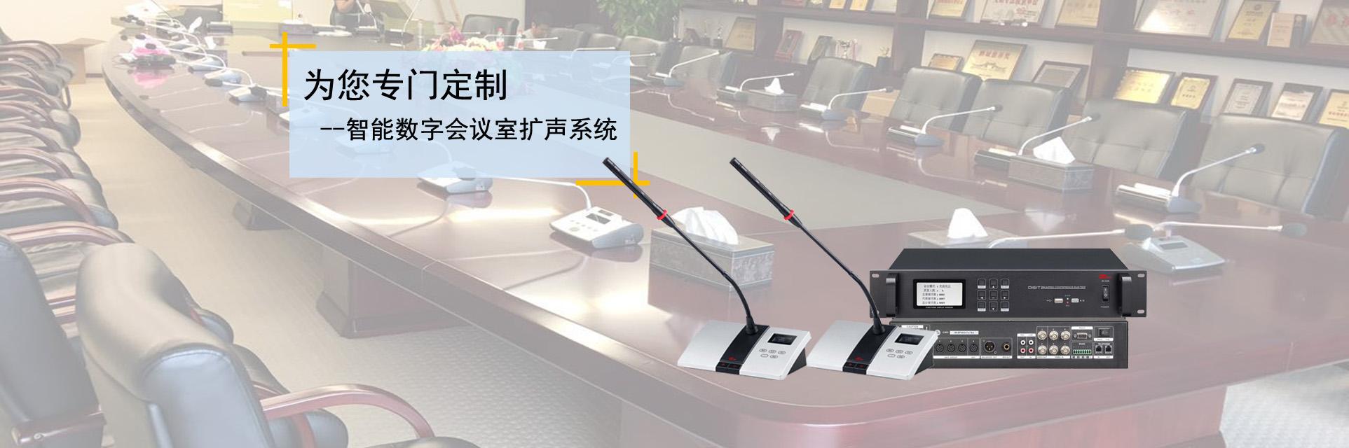 智能数字会议室扩声系统设备