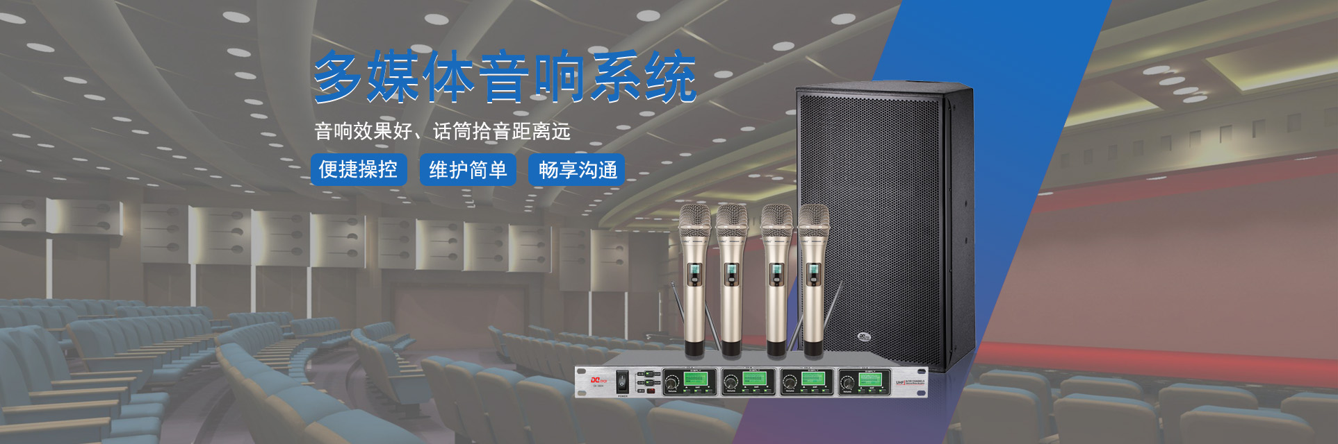 智能多媒体音响系统设备方案设计
