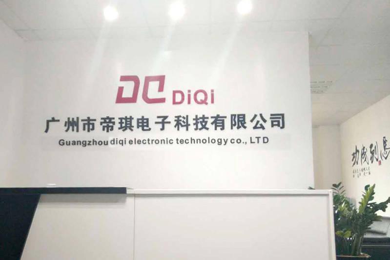广州市帝琪电子科技有限公司_会议系统厂商-公司简介