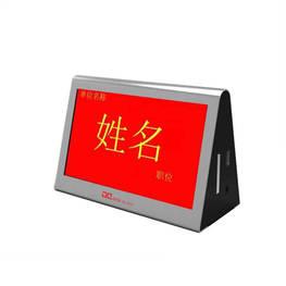 触控智能电子桌牌 QI-2012